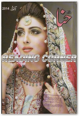 Download Hina Digest October 2014 pdf online reading.