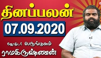 Raasi Palan 07-09-2020 | Dhina Palan | Astrology | Tamil Horoscope