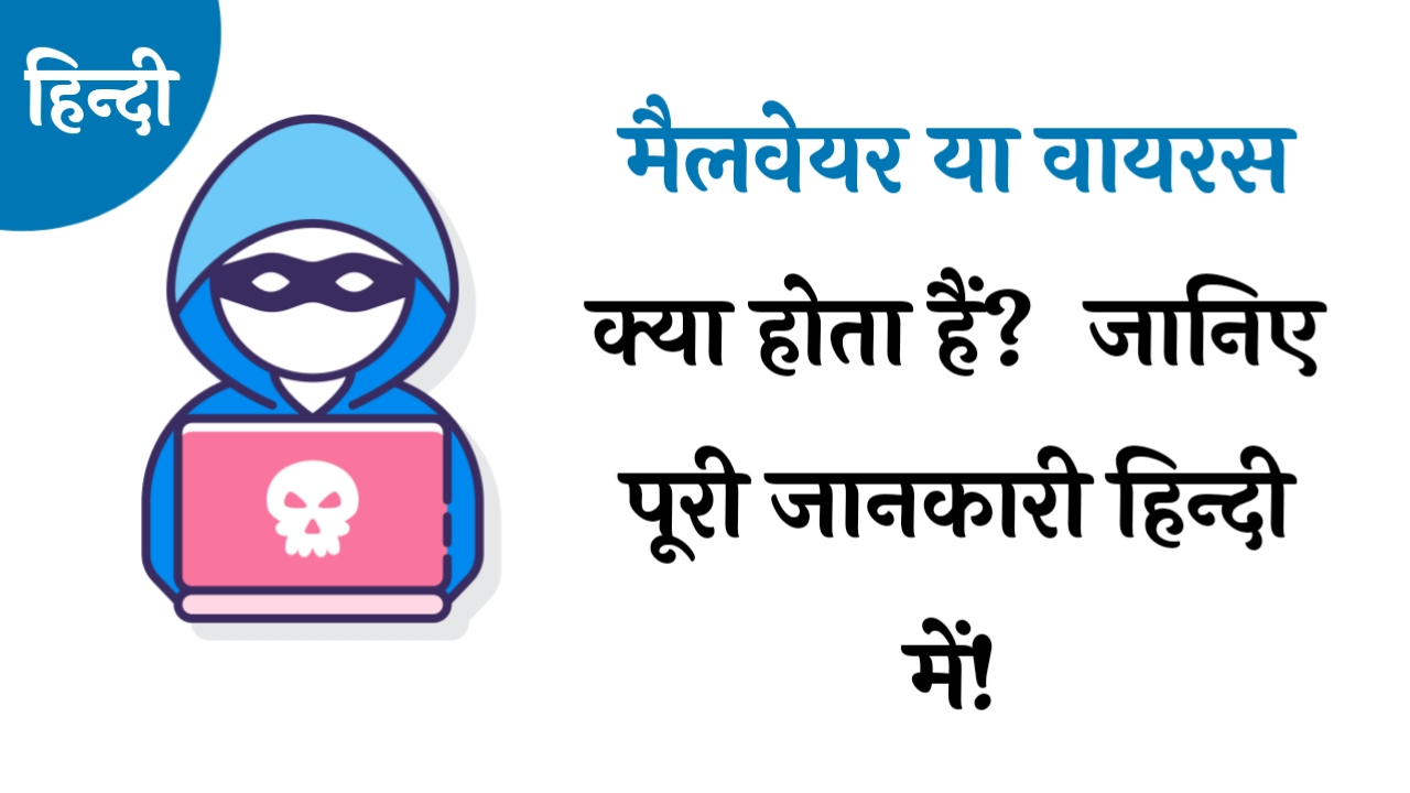 What is malware, virus kya hai, virus in hindi