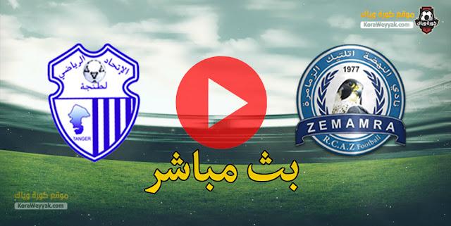 نتيجة مباراة نهضة الزمامرة وإتحاد طنجة اليوم 27 ديسمبر 2020 في الدوري المغربي