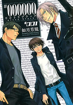 #000000 - Ultra Black Manga