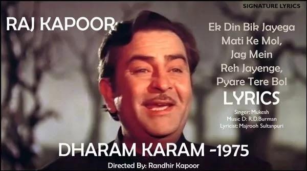 Ek Din Bik Jayega Mati Ke Mol Lyrics - Raj Kapoor