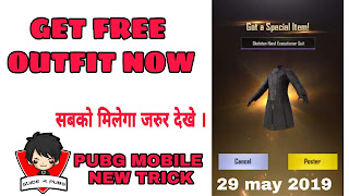HOW TO GET FREE OUTFIT  IN PUBG MOBILE.