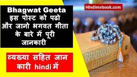 geeta gyan in hindi / जानना जरूरी है /गीता के उपदेश / hindimebook