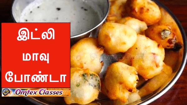 இட்லி மாவு போண்டா, Idli Batter Bonda Recipe In Tamil