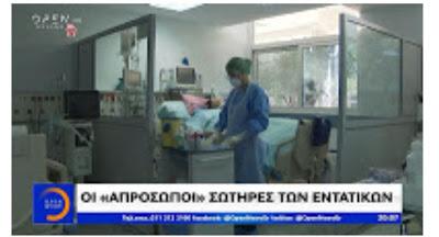 Χειρουργός Νικολαος Παυλακης: ΒΑΛΤΕ ΦΡΕΝΟ στην τρομολαγνεία!» ΜΕΤΕΤΡΕΨΑΝ τις ΜΕΘ σε πασαρέλες για τα κανάλια...