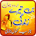Free Download Bin Tere Zindagy Urdu Novel by Nazia Kanwal