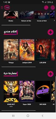 تنزيل تطبيق شاهد بلس Apk : لمشاهدة الأفلام المترجمة والمسلسلات | Shahid4U Plus 2020