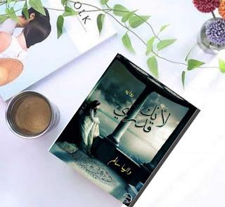 رواية لانك قدري - داليا سالم - تحميل تطبيق pdf لقراءة الروايات مجانا