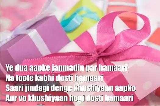 Birthday Wishes Shayari In English