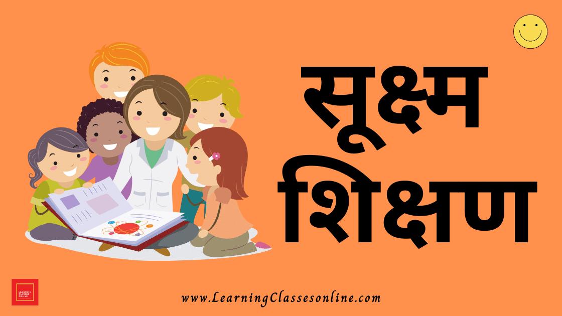 सूक्ष्म शिक्षण क्या है? | माइक्रो टीचिंग | What is Micro Teaching In Hindi | सूक्ष्म शिक्षण पाठ योजना , सूक्ष्म शिक्षण pdf, सूक्ष्म शिक्षण कौशल ,सूक्ष्म शिक्षण क्या है, सूक्ष्म शिक्षण के घटक, सूक्ष्म शिक्षण के सोपान ,सूक्ष्म शिक्षण कौशल pdf ,सूक्ष्म शिक्षण wikipedia ,सूक्ष्म शिक्षण में सूक्ष्म शिक्षण ke janak,  सूक्ष्म शिक्षण के पद ,सूक्ष्म शिक्षण पाठ योजन,ा सूक्ष्म शिक्षण के गुण ,और दोष सूक्ष्म शिक्षण के घटक ,सूक्ष्म शिक्षण कौशल के घटक ,सूक्ष्म शिक्षण के स्तर, सूक्ष्म शिक्षण चक्र को समझाइए ,सूक्ष्म शिक्षण पाठ योजना इतिहास
