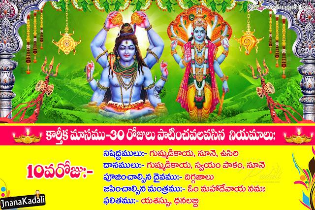 karthika masam significance in telugu, importance of karthika masam in telugu