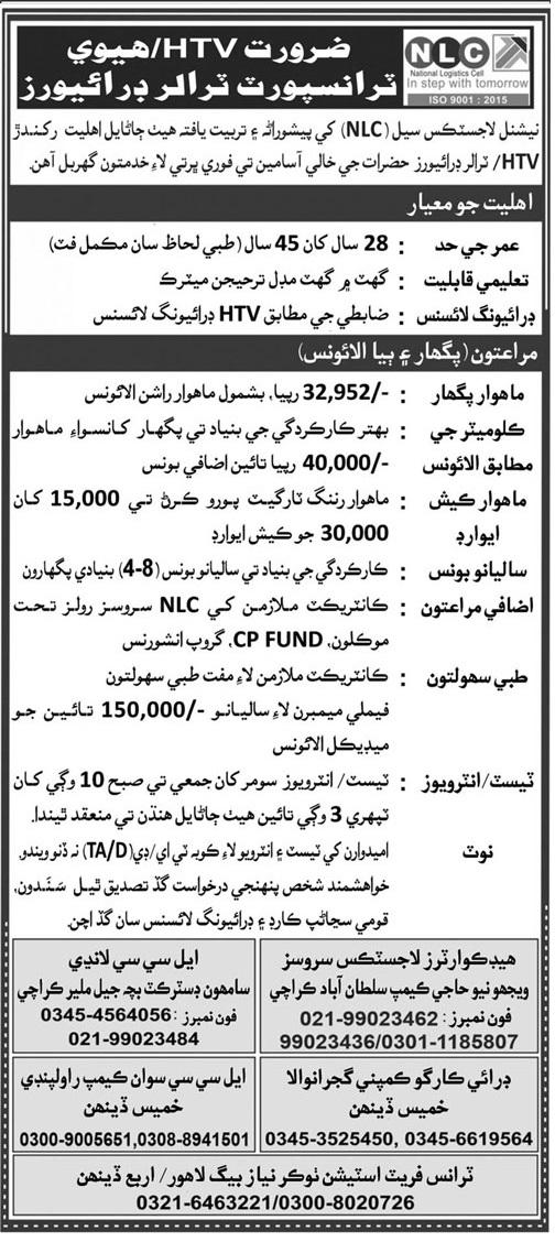 Latest National Logistics Cell NLC Jobs 2021   Multiple Vacancies