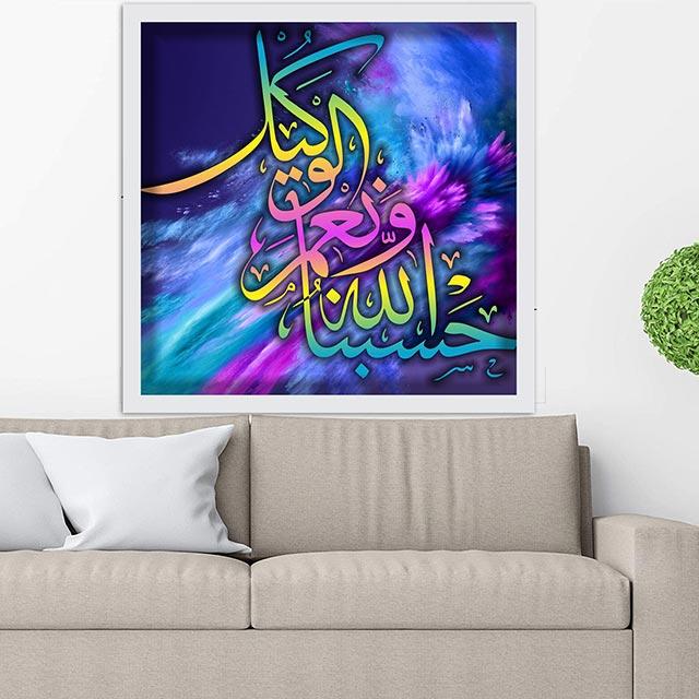 Hasbunallahu Wanimal Wakil Arabic Calligraphy Vector File Download