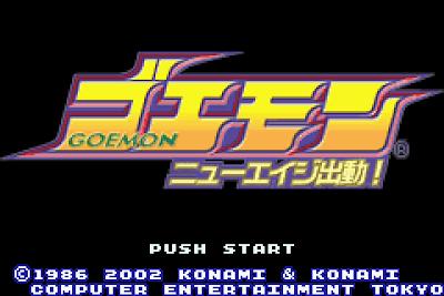 【GBA】大盜伍右衛門:新時代出動!+金手指,Konami經典Q版動作遊戲!