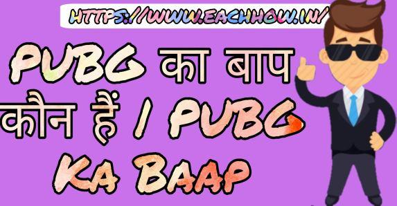 PUBG का बाप कौन हैं   PUBG Ka Baap