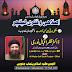 23 مئی : ملتیں مرتی ہیں۔کس آزار سے : مقررڈاکٹر ظفر اقبال نوری رہبر مصطفائی تحریک پاکستان