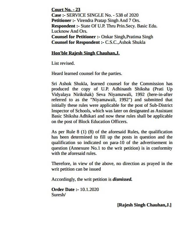अर्हता मामले में खंड शिक्षा अधिकारी भर्ती पर कोर्ट में डाली गई याचिका हुई खारिज,देखें ऑर्डर कॉपी