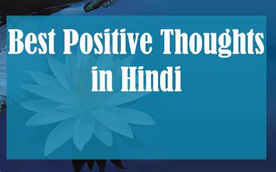 good-positive-thoughts-life-hindi