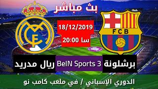 بث مباشر مباراة : برشلونة و ريال مدريد 18/12/2019