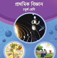 চতুর্থ শ্রেণীর বিজ্ঞান বই পিডিএফ ডাউনলোড করুন। Class Four science book pdf download.