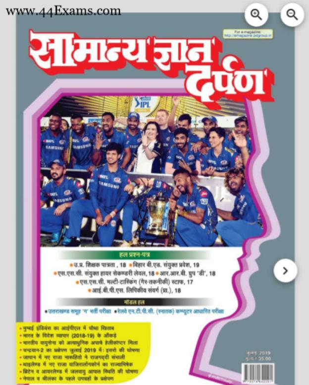 सामान्य ज्ञान दर्पण कर्रेंट अफेयर्स (जुलाई 2019 ) : सभी प्रतियोगी परीक्षा हेतु हिंदी पीडीऍफ़ पुस्तक | Samanya Gyan Darpan Current Affairs (July 2019) : For All Competitive Exam Hindi PDF Book