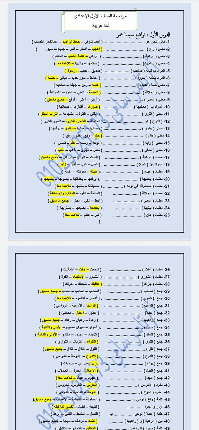 """مراجعة لغة عربية للصف الأول الاعدادى الترم الثانى """"اسئلة اختر من متعدد بالاجابات"""" أ/تامر سامى  11"""