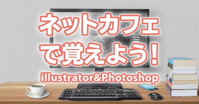 ネットカフェでillustratorやPhotoshopなど、AdobeCCを覚えよう!