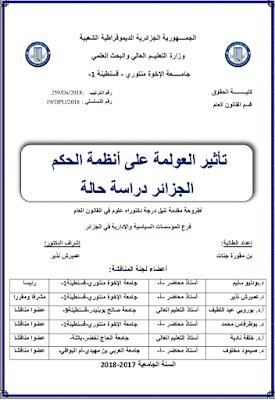 أطروحة دكتوراه: تأثير العولمة على أنظمة الحكم (الجزائر دراسة حالة) PDF