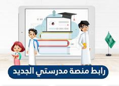 منصة مدرستي السعودية للتعليم عن بعد الرابط الجديد