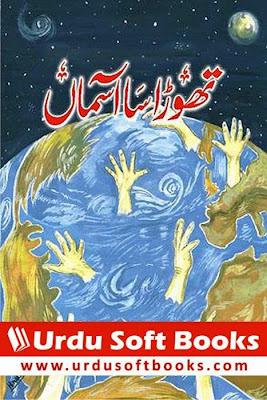 Thora Sa Asman Novel by Umera Ahmed