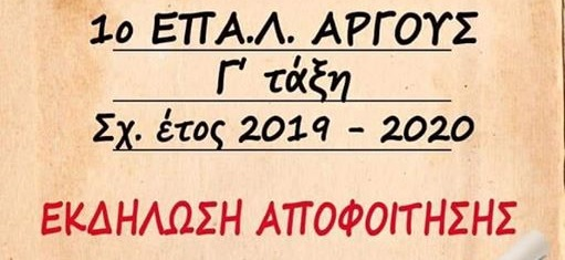 Παρουσία της υφυπουργού Παιδείας Σοφίας Ζαχαράκη η αποφοίτηση στο 1ο ΕΠΑΛ Άργους