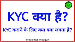 KYC Kya Hai,KYC Ka Full Form Kya Hai, KYC Jankari Hindi Main