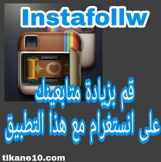 تطبيق Instafollw لزيادة متابعي الإنستغرام ( 1000 متابع في ساعة )