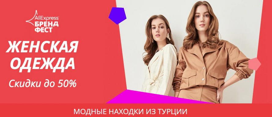 Женская одежда: скидки до 50% подборка модные находки из Турции платья юбки рубашки свитера брюки обувь