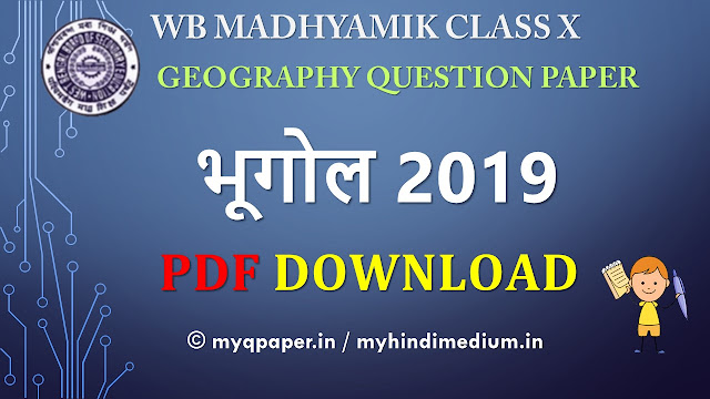 Madhyamik Geography Question Paper 2019 PDF Download