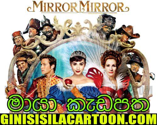 Maya Kadapatha - Mirror Mirror