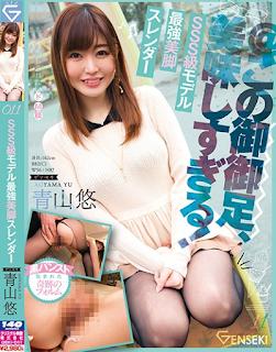 GEKI-011 SSS Class Model Strongest Leg Slender Genseki Yu Aoyama