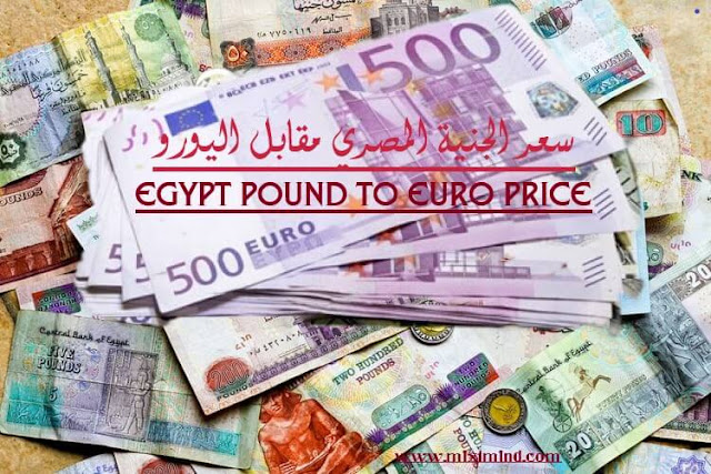 euro to egypt pound