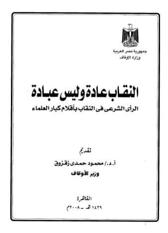 download kitab niqab adat laisa ibadah