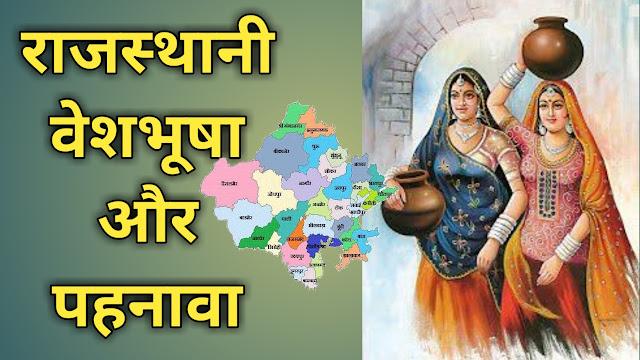 राजस्थानी वेशभूषा और पहनावा