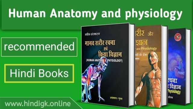 Human Anatomy And Physiology Book in Hindi