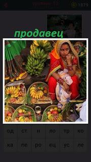 продавец женщина торгует бананами в национальной одежде