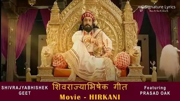 शिवराज्याभिषेक गीत - Shivrajyabhishek Geet Lyrics - HIRKANI