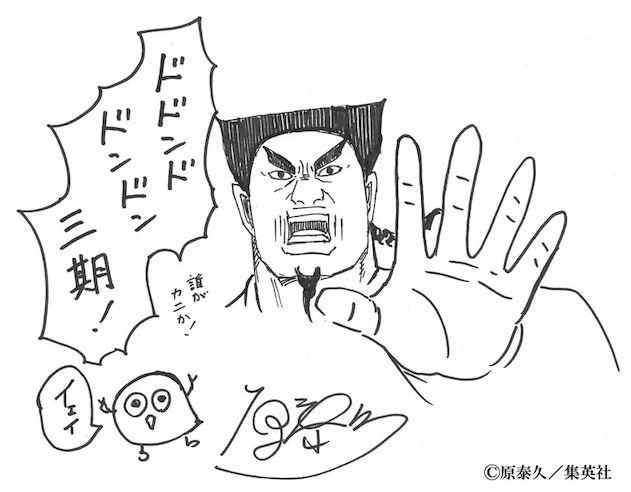 Anime Kingdom mendapat Season Ke 3 Dengan Staf Baru di bulan April