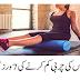 ٹانگوں کی چربی کم کرنے کی ورزشیں