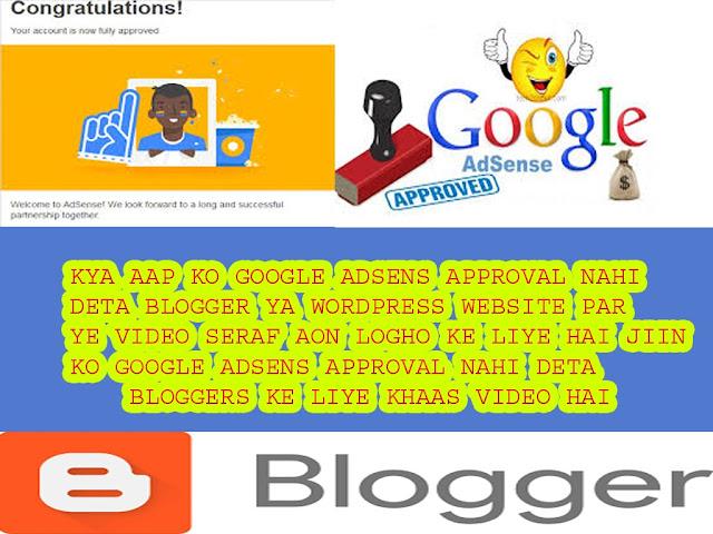 Google Adsens Ko Kaise Approve Kare Apne Blogger Website Par google adsens ke liye apply karna aor adsens ka approval lena tamam jankari Hindi me