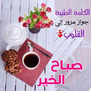 الكلمة الطيبة، اجمل كلمات صباح الخير