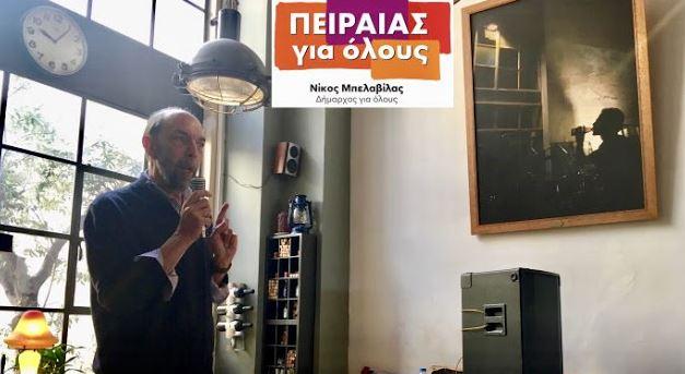 ΔΕΝ ΠΑΤΗΣΕ ΚΑΝΕΝΑΣ σε ομιλία του Νίκου Μπελαβίλα – Στήριξε ανοιχτά τον Πέτρο Κόκκαλη