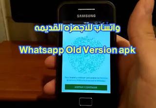Whatsapp, واتساب للهواتف القديمة، الضعيفه، للاجهزة المحمول اصدار اندرويد 2.3.4